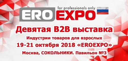 Выставка EroExpo