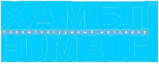 logo хамбл